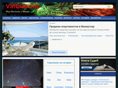 Сайт Валтасар - мистика, магия, гороскопы - valtasar.ru