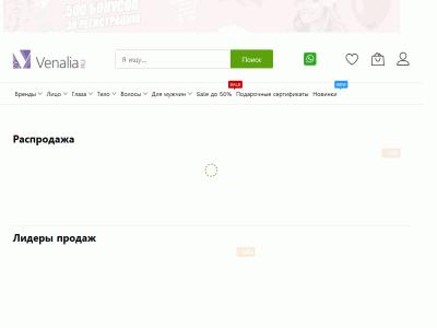 Интернет-магазин косметики и парфюмерии Веналия. ру