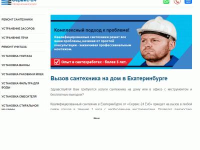 Сервис-24 - сервис коммунальных услуг в Екатеринбурге - www.slesar24.ru