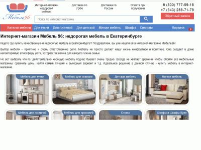 Интернет-магазин Мебель96. com - xn--96-9kcpb0bd6k.com