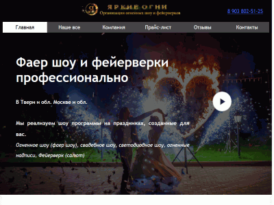 Шоу Яркие огни — фаер шоу и фейерверки профессионально - yarkieogni.ru