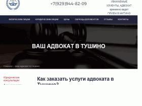 Юридическая Консультация Тушино - адвокат-тушино.рф