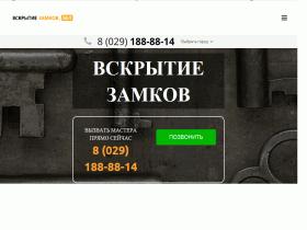 Вскрытие замков Минск - вскрытие-замков.бел