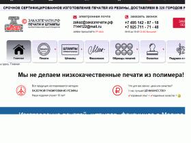 Изготовление печатей и штампов с доставкой по Москве - заказпечати.рф