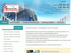 Изготовление монтаж алюминиевых и пластиковых конструкций - имидж-интерьер.рф
