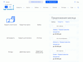Кредит Онлайн - портал о банках, кредитах и займах - кредит-онлайн.рф