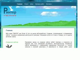 РИНТЕР. Разработка, сопровождение и продвижение сайтов в Самаре. - ринтер.рф