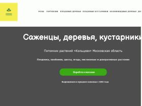 Саженцы плодовых деревьев и кустарников из питомника - саженцы-деревья-кустарники.рф