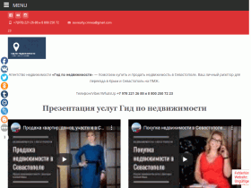 Гид по недвижимости - севквартиры.рф