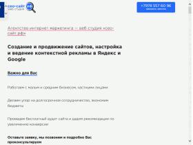 Сео продвижение цена от веб студии «сео-сайт» - сео-сайт.рф