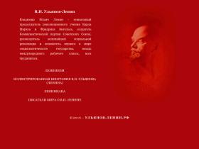 Владимир Ильич Ульянов (Ленин)