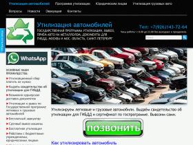Утилизация автомобилей бесплатно с вывозом - утильавто.рф