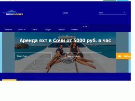Аренда яхт и катеров в Сочи Sochi Charter - яхты-в-сочи.рф