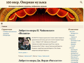 100 опер - 100oper.ru