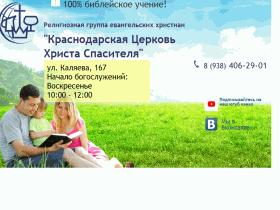 Краснодарская Церковь Христа Спасителя (ЕХМС) - 1hristos.ru