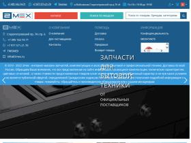 Запчасти для бытовой техники, интернет-магазин. - 2mex.ru