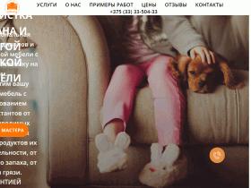 Профессиональная химчистка мягкой мебели на дому в Минске по европейской технологии. - 4istka.by