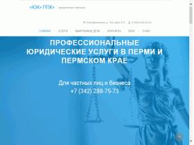 Юридические услуги от юридической компании - ООО «ЮК» ППК» - 59urist.ru