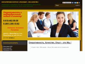 Бухгалтерские услуги: : Краснодар! - 8-918-462-59-59.ru