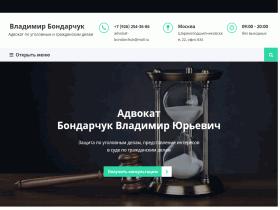 Вашему вниманию предлагается ведение дела в суде на самом высоком уровне - advokat-bondarchuk.ru