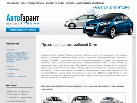 Компания АвтоГарант предлагает услуги по прокату и аренде автомобилей в Крыму и Симферополе. - ag82.ru