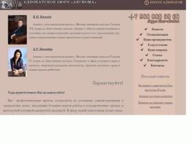 Адвокатский кабинет Альбины Киселёвой - ak-ak.ru