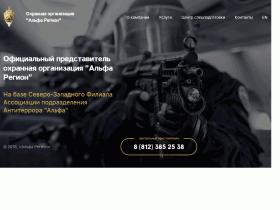ОХРАННАЯ ОРГАНИЗАЦИЯ АЛЬФА-РЕГИОН - alfaregion.spb.ru