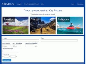 Все поездки - cервис поиска транспорта и поездок - allrides.ru