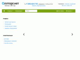 Хозяйственные товары - alltorg.net