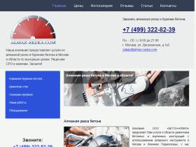 Алмазная резка и бурение бетона в Москве и области! - almaz-rezka.com
