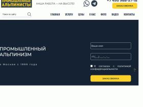 Высотные монтажные работы, промышленный альпинизм. - alpicon.ru