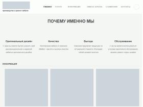 Amebel - шкафы-купе на заказ  Изготовление шкафов-купе и корпусной мебели на заказ. - ambl.ru