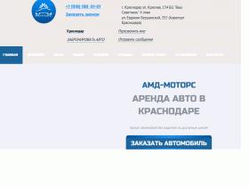 Прокатная компания «АМД-Моторс» с 2003 года оказывает услуги аренды автомобилей в Краснодаре. - amd-motors.ru