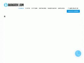Веб-студия ANANASOV - ananasov.com