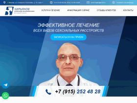 Андролог-сексолог Кирьянов - androlog62.ru