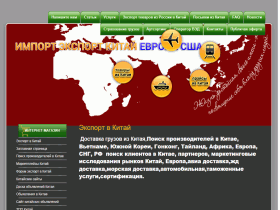Поставки товаров из Китая - ant-spb.ru