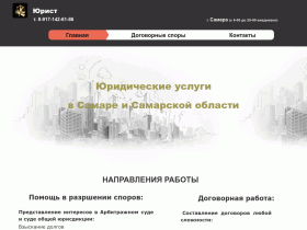 Юридические услуги в Самаре и Самарской области - arbitrsamara.ru