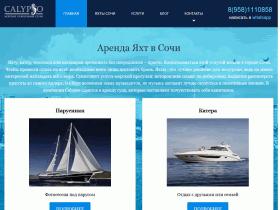 Яхты Сочи - arendayachtsochi.com