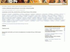 Иллюстрированный словарь и материалы о художниках, графиках, скульпторах, архитекторах - artdic.ru