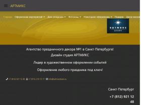Дизайн студия Артмикс профессиональное оформление событий: оформление новогодних мероприятий, корпор - artmixdizain.ru