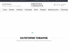 Интернет-магазин сумок и аксессуаров Asortishop. ru - asortishop.ru