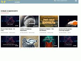 Слушать аудиокниги онлайн - audio-knigi-online.com