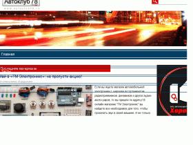 Автоклуб78 - всё об автомобилях - autoclub78.ru