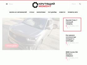 Автомобильный портал Крутящий Момент - autotorque.ru