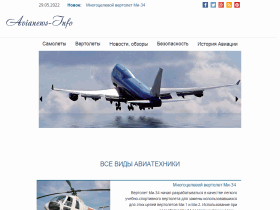 Авиационный каталог Avianews-Info - avianews-info.ru