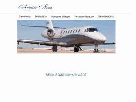 Aviator-News Новости гражданской и военной авиации - aviator-news.ru