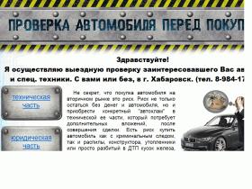 Проверка, осмотр, диагностика автомобиля перед покупкой в г. Хабаровск. - avto27ru.ru