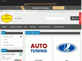 Автостандарт - avtostandart.org.ua
