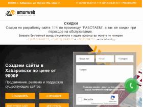 Амурский Веб Центр - awc-dv.ru
