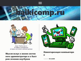 ИТ байки и интересные истории из работы системного администратора - baikicomp.ru